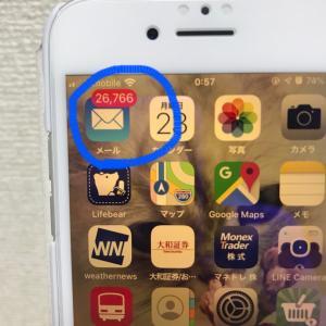 溜まりすぎたメールの整理