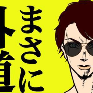 【名古屋メンエス】マリーゴールドmarigold~まず、その爪を外せ。話はそれからだ~