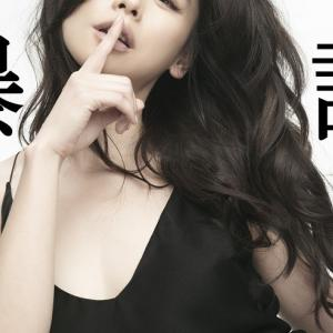 【名古屋メンズエステ】エロの女神爆誕。もはや、最強のi'm lovin' it【★★★★】