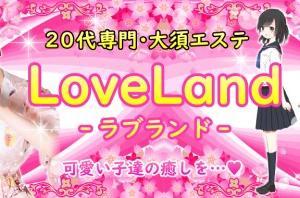 【大須アジアンエステ】Love Land-ラブランド-~シローさんの体験談。「撃てッ!撃ち続けろ!銃身が焼け付くまで撃ち続けるんだ!」~【東海エステフリークス】