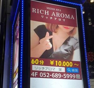 【名古屋メンズエステ】 RICH AROMA-リッチアロマ~1日ずつ、人生最高の日にしよう~