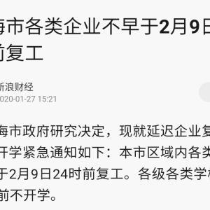 今日の上海の情報