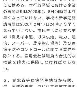 1/26蘇州市3号通達の日本語版