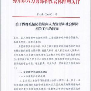 1/29蘇州市通達【苏州市人力资源和社会保障局文件】