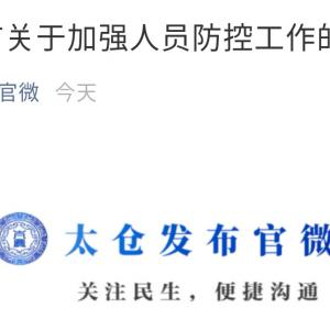 追記あり 【正式通達】太倉市が外地人の立ち入り禁止措置