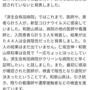 新型肺炎に関する日本の情報への違和感②