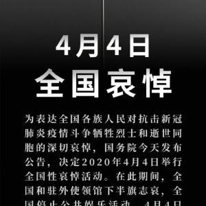 中国は今日全国で哀悼の意を捧げる