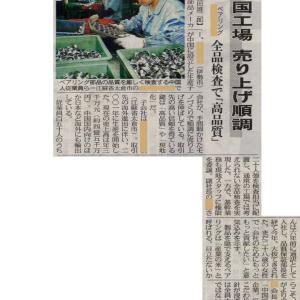 中国駐在中に会社が2回新聞に載りました