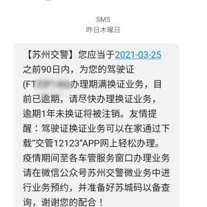 中国の運転免許証の更新、、、