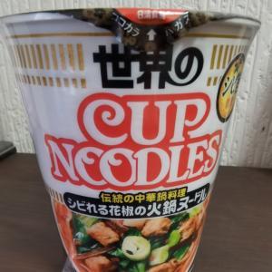 カップヌードルから「火鍋ヌードル」