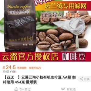 SuperBuyで雲南コーヒーを購入