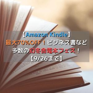 【Amazon Kindle】最大70%OFF!ビジネス書など多数の幻冬舎電本フェス!【9/26まで】