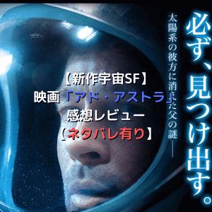 【新作SF】映画「アド・アストラ」感想レビュー【ネタバレ有り】