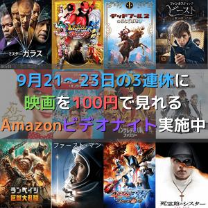 9月21〜23日の3連休に映画を100円で見れるAmazonビデオナイト実施中