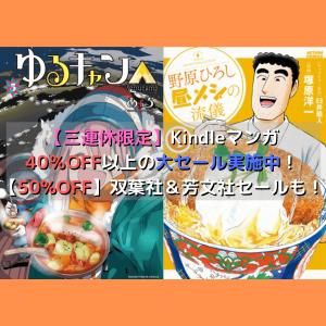 【三連休限定】Kindleマンガ40%OFF以上の大セール実施中!【50%OFF】双葉社&芳文社セールも!