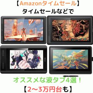 【Amazon】タイムセールなどでオススメな液タブ4選!【2〜3万円台も】