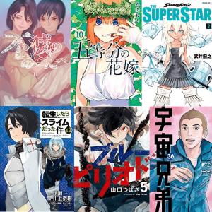 【講談社】コミック50%ポイント還元セールのマンガ紹介【Kindle】