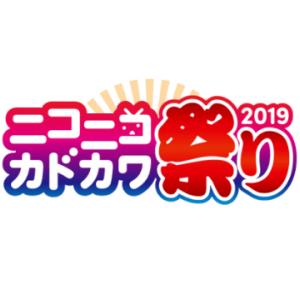 【10/4〜】ニコニコカドカワ祭り2019開催!ラノベ・コミックが最大50%OFFセール!【電子書籍】