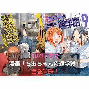 【10/17まで】漫画「ちおちゃんの通学路」全9巻半額!【Kindle】