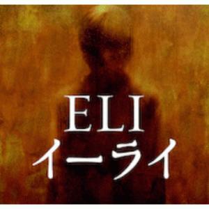 【Netflix映画】「ELI イーライ」はまさかの展開の新世代ホラー!?【感想レビュー】