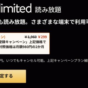 【Kindle Unlimited再登録キャンペーン開催中】月額980円×2ヶ月分が299円で再入会出来るのではじめてみた