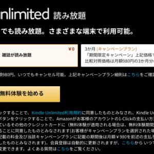 【5/6まで】読み放題KindleUnlimitedが3ヶ月299円【期間限定キャンペーン】