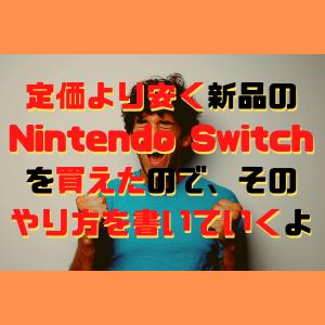 定価より安く新品のNintendo Switchを買えたので、そのやり方を書いていくよ