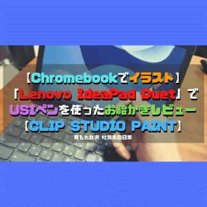 【Chromebookでイラスト】「Lenovo IdeaPad Duet」でUSIペンを使ったお絵かきレビュー【CLIP STUDIO PAINT】