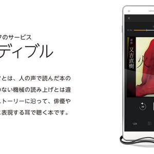 【新規会員2ヶ月無料】Amazonの『本を聴く』サービス「Audible」は通勤中の読書に最適過ぎる【5/6まで:Prime会員向け】