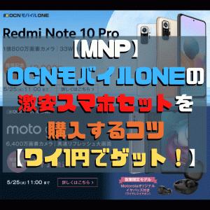 【MNP】OCNモバイルONEの激安スマホセットを購入するコツ【ワイ1円でゲット!】