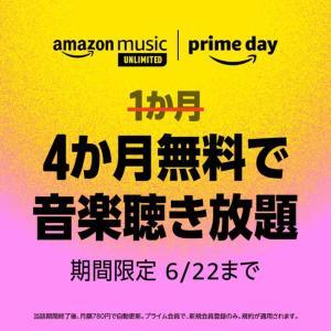 【6/22まで】Amazon Music Unlimitedが4ヶ月無料キャンペーンだってよ!!