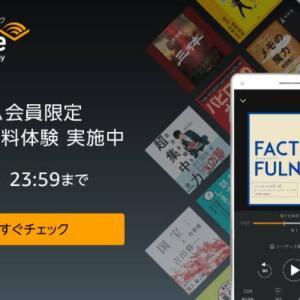 【プライム会員限定!】Amazonの『本を聴く』サービス「Audible」が3ヶ月無料!【過去利用者も対象】※6/29まで!
