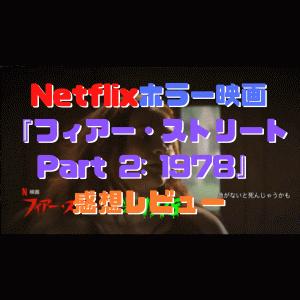 Netflixホラー映画『フィアー・ストリート Part 2:1978』感想レビュー