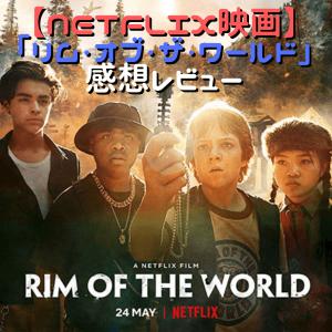 【Netflix映画】「リム・オブ・ザ・ワールド」感想レビュー【RIM OF THE WORLD】