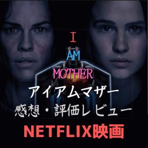 【Netflix】映画「アイ・アム・マザー」感想レビュー【SF近未来スリラー】