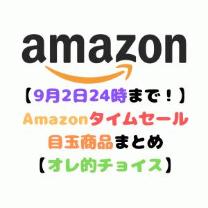 【9月2日24時まで!】Amazonタイムセール目玉商品まとめ【オレ的チョイス】