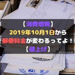 【消費増税】2019年10月1日から郵便料金が変わるってよ!【値上げ】