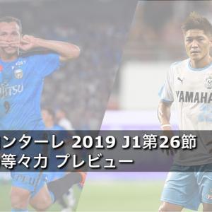 川崎フロンターレ 2019 J1第26節 ジュビロ磐田戦@等々力 プレビュー