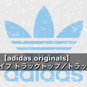 【嗜好】【adidas originals】3ストライプ トラックトップ/トラックパンツ