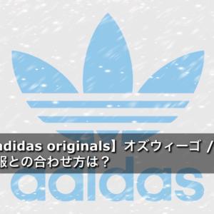 【嗜好】【adidas originals】オズウィーゴ / Ozweego 履き心地や服との合わせ方は?