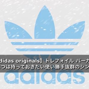【嗜好】【adidas originals】トレフォイル パーカー ド定番でひとつは持っておきたい使い勝手抜群のシンプルアイテム