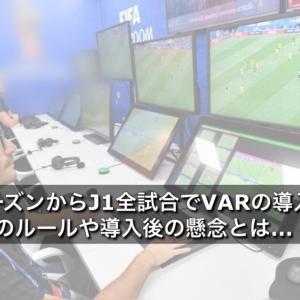2020シーズンからJ1全試合でVARの導入を決定!VAR介入のルールや導入後の懸念とは…