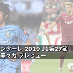 川崎フロンターレ 2019 J1第27節 ヴィッセル神戸戦@等々力 プレビュー