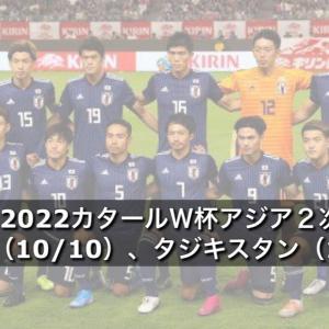日本代表 2022カタールW杯アジア2次予選 対モンゴル(10/10)、対タジキスタン(10/15)メンバー発表