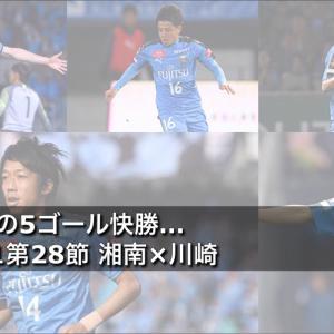 今季最多の5ゴール快勝… 2019 J1第28節 湘南ベルマーレ×川崎フロンターレ