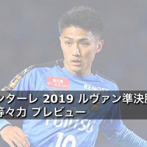 川崎フロンターレ 2019 ルヴァンカップ準決勝第2戦 鹿島アントラーズ戦@等々力 プレビュー