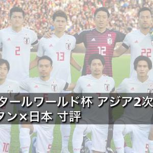 2022 カタールワールドカップ アジア2次予選 タジキスタン代表×日本代表 個人的寸評(2019/10/15)