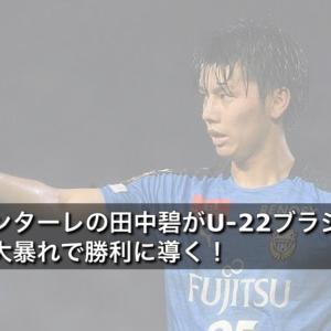 川崎フロンターレの田中碧がU-22ブラジル代表に2G1Aの大暴れで勝利に導く!