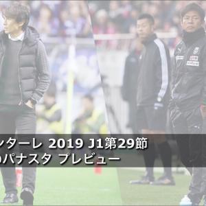 川崎フロンターレ 2019 J1第29節 ガンバ大阪戦@パナスタ プレビュー