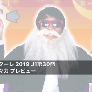 川崎フロンターレ 2019 J1第30節 サンフレッチェ広島戦@等々力 プレビュー